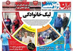 صفحه اول روزنامههای ورزشی ۷ دی ۹۶