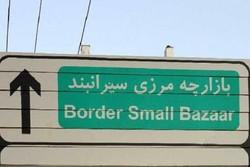 مرز سیرانبند شهرستان بانه مسافری میشود