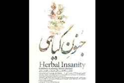 «جنون گیاهی» وارد تهران می شود