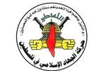 پیام شاخه نظامی جهاد اسلامی به رژیم صهیونیستی: جرأت دارید حملات بیشتری انجام دهید