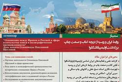 ندوة لدراسة العلاقات الايرانية الروسية في مجال صناعة الكتب والنشر