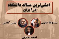 نشست اصلی ترین مسأله دانشگاه در ایران برگزار می شود