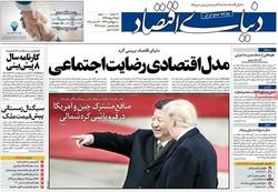 صفحه اول روزنامههای اقتصادی ۹ دی ۹۶