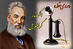 مخترع تلفن به «روی خط» رادیو صبا آمد
