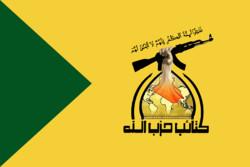 کتائب حزب الله
