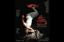 آغاز اجرای «افسانه های خلیج» در تالار محراب