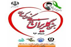 انجمن دهنگ دهسکورتان سنه
