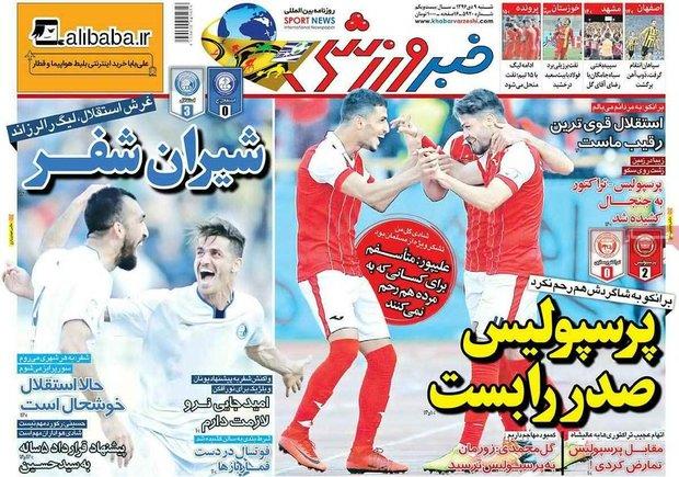 صفحه اول روزنامههای ورزشی ۹ دی ۹۶