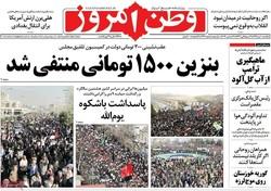 صفحه اول روزنامههای ۱۰ دی ۹۶