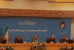 نخستین اجلاس پنجمین دوره شورای عالی استان ها آغاز شد