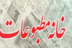 خانه مطبوعات استان البرز منحل شد/انتخابات بهزودی برگزار میشود