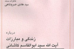 کتاب «زندگی و مبارزات آیت الله سید ابوالقاسم کاشانی»