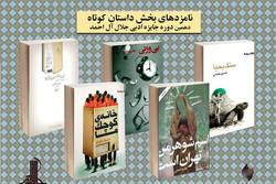 اعلام نامزدهای بخش داستانکوتاه جایزه جلال