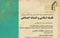 هماندیشی بینالمللی فلسفه اسلامی و امتداد اجتماعی