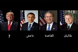 كلينتون، بوش، أوباما، وأخيراً ترامب.. ماذا بعد داعش؟!