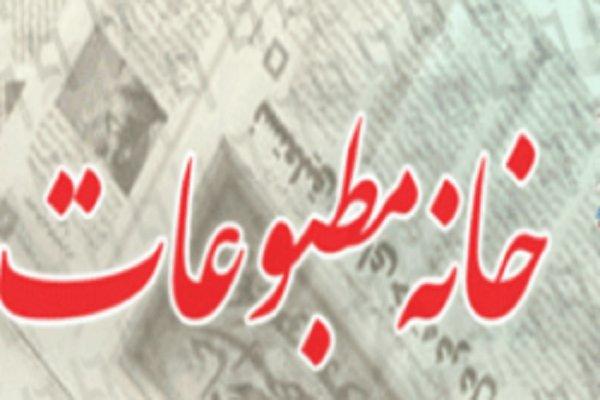 شیوه نامه جشنواره مطبوعات در مازندران اصلاح شد