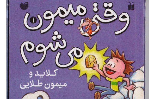 داستان پسری که میمون میشود!,