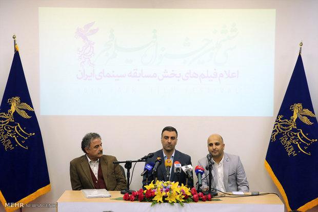 نشست خبری معرفی فیلمهای منتخب سی و ششمین جشنواره فیلم فجر