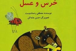 رحماندوست داستان «خرس و عسل» را روایت کرد