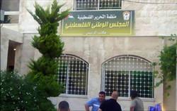 """المجلس المركزي الفلسطيني يدعو حماس والجهاد الإسلامي لـ """"دورة القدس"""""""