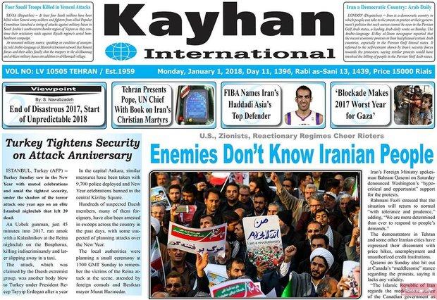 صفحه اول روزنامههای ۱۱ دی ۹۶