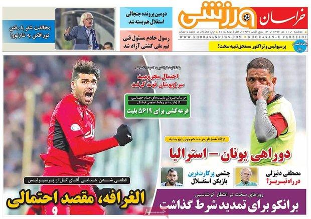 صفحه اول روزنامههای ورزشی ۱۱ دی ۹۶