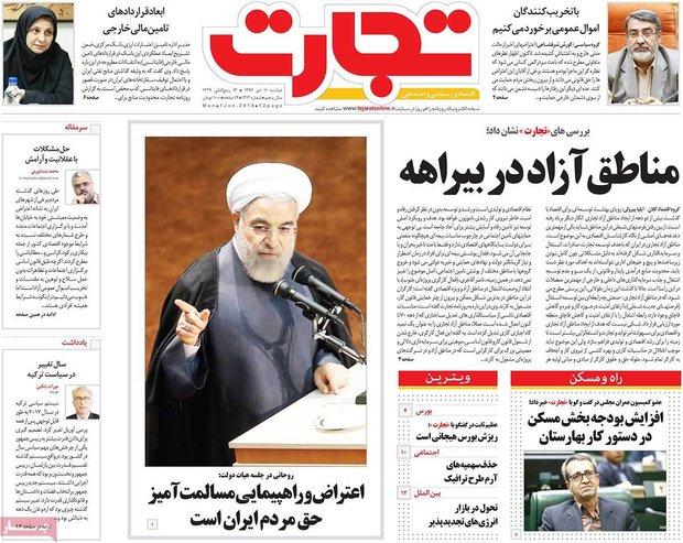 صفحه اول روزنامههای اقتصادی ۱۱ دی ۹۶