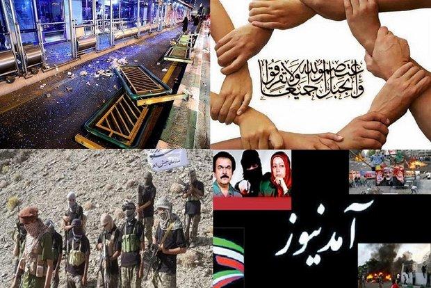 اتحاد منافقین و تروریست ها با هوشیاری مردم ناکام ماند