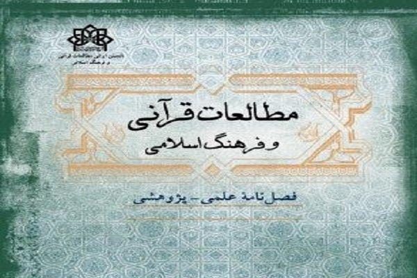 شماره سوم «مطالعات قرآنی و فرهنگ اسلامی» منتشر شد