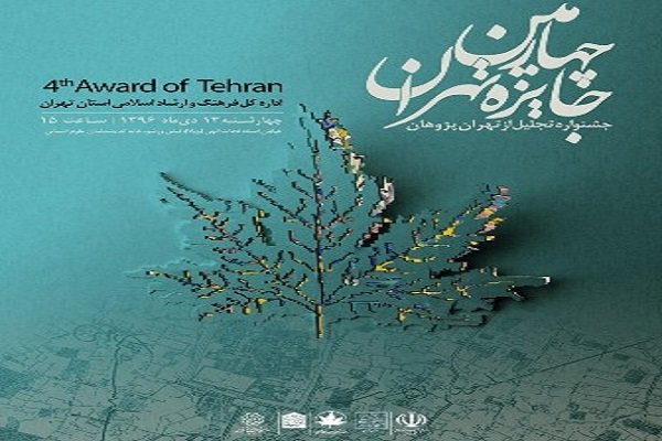 4th Award of Tehran to be held within days