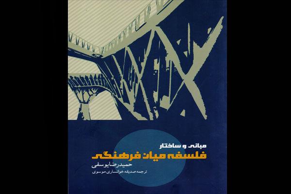 «مبانی و ساختار فلسفه میان فرهنگی» چاپ شد