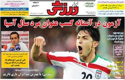 صفحه اول روزنامههای ورزشی ۱۲ دی ۹۶