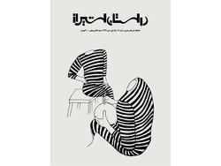 «داستان شیراز» دوم منتشر شد