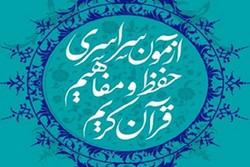 آزمون قرآن