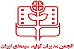 انجمن مدیران تولید سینمای ایران
