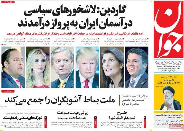 صفحه اول روزنامههای ۱۲ دی ۹۶