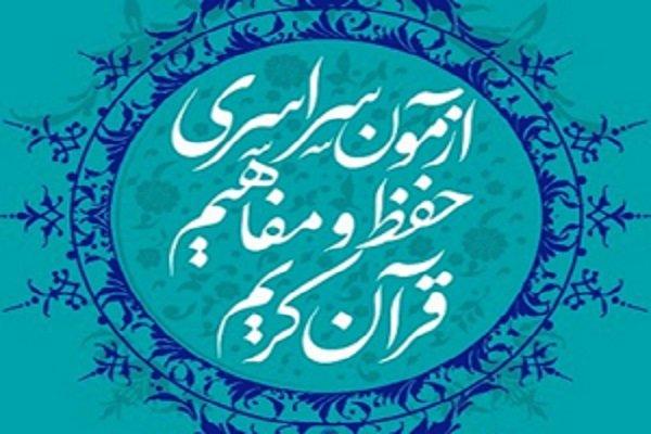 پوشش رسانهای آزمون سراسری حفظ قرآن توسط شبکههای قرآن و سه سیما