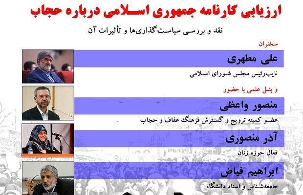 ارزیابی کارنامه جمهوری اسلامی درباره حجاب