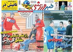 صفحه اول روزنامههای ورزشی ۱۳ دی ۹۶