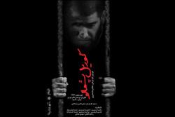 حضور «گوریل پشمالو» در پردیس تئاتر تهران