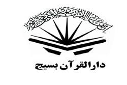 دارلقران بسیج