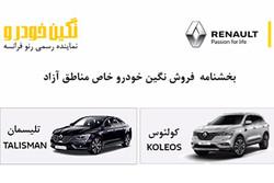 نگین خودرو قیمت محصولات خود را در مناطق آزاد اعلام کرد