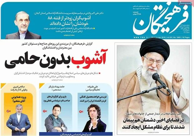 صفحه اول روزنامههای ۱۳ دی ۹۶
