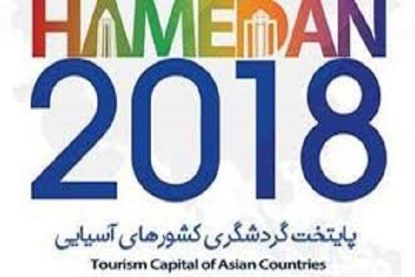 رویداد «همدان ۲۰۱۸» فرصتی برای جذب بیشتر گردشگران است,