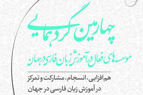 چهارمین گردهمایی موسسههای فعال در آموزش زبان فارسی در جهان
