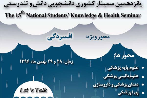 کنگره سالانه دانشجویان علوم پزشکی کشور