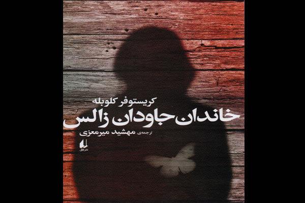 «خاندان جاودان زالس» چاپ شد/روایت حفظ خانواده در کشاکش جنگ