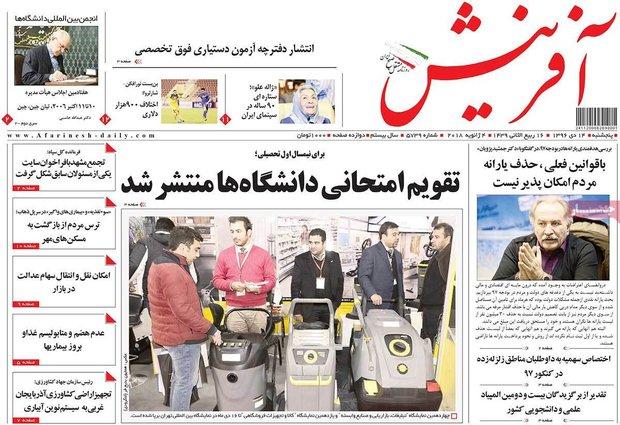 صفحه اول روزنامههای ۱۴ دی ۹۶
