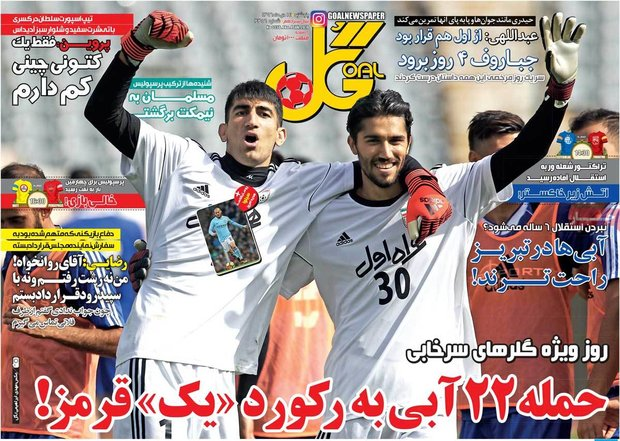 صفحه اول روزنامههای ورزشی ۱۴ دی ۹۶
