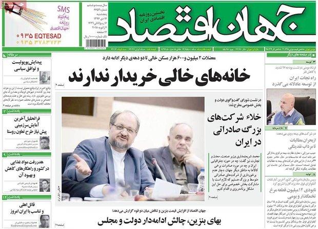 صفحه اول روزنامههای اقتصادی ۱۴ دی ۹۶